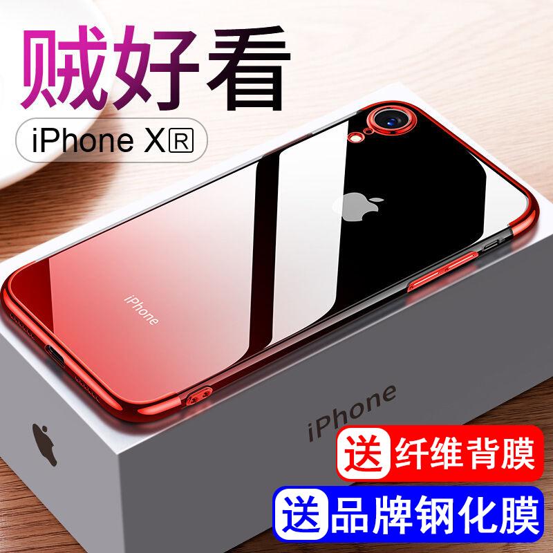 アップルXRの携帯電話のケースを適用します。透明なシリカゲルネットの赤は薄くて、xsamx保護カバー7 Plusのグラデーションソフトシェルの転倒防止です。