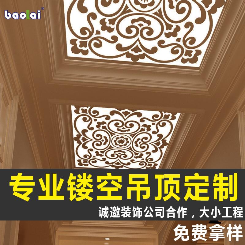 客厅PVC镂空雕花板欧式过道吊顶中式花格现代隔断通花玄关 背景墙
