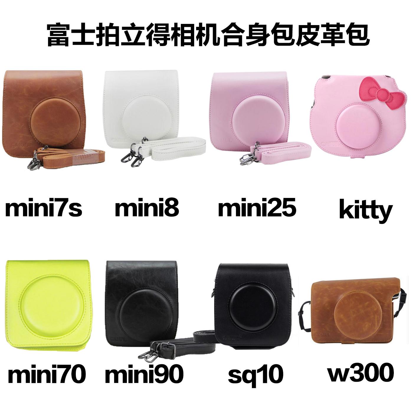 11月17日最新优惠包邮 拍立得相机皮革包mini7 8 9 25 70 90 SQ10复古棕色相机