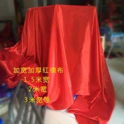 加宽大红布料绸布绸缎红布婚庆喜事开业剪彩揭幕奠基高档场合专用