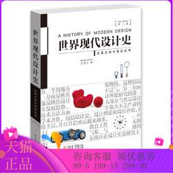 正版图书 世界现代设计史 王受之 中国青年出版社