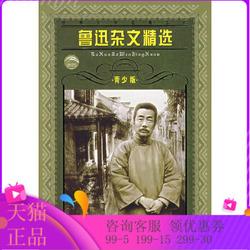 正版图书 鲁迅杂文精选青少版 鲁讯 上海人民美术出版社