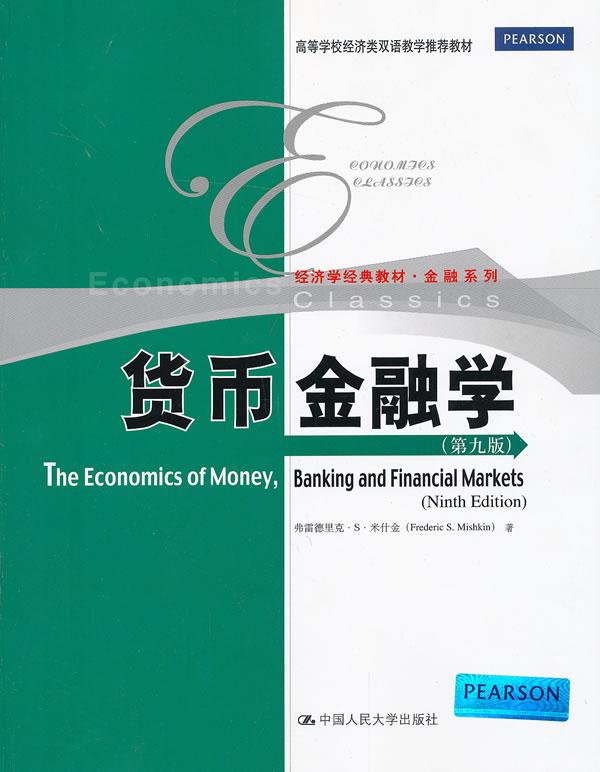 【正版包邮】 货币金融学(第九版)(本科教材) 米什金 9787300