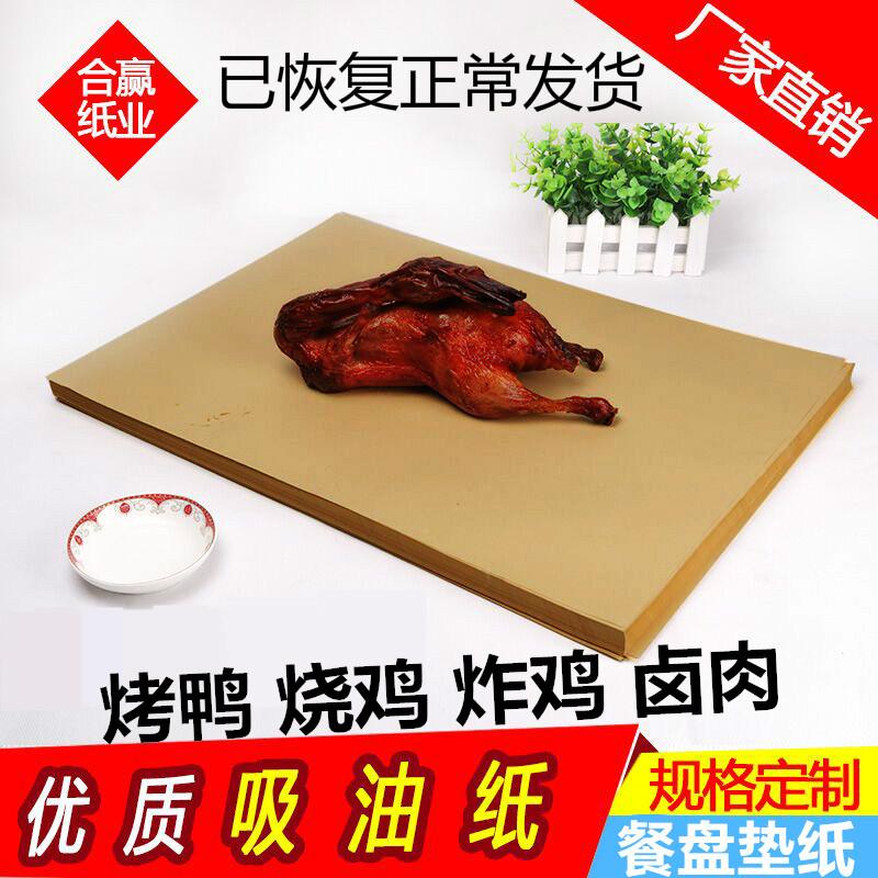 烤鸭牛皮手撕叫花鸡包装纸吸防油食品专用牛皮烤炸鸭餐垫托盘纸