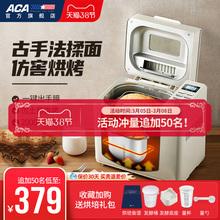 ACA北美电器面包机家用小型全自动多功能和面发酵酸奶早餐机S20G
