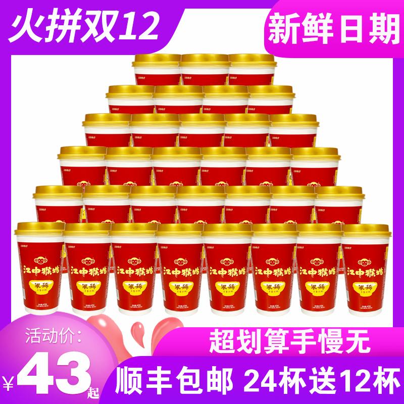 顺丰发江中猴菇早餐猴姑米稀32杯