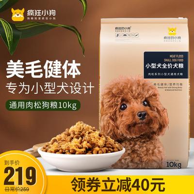 疯狂的小狗泰迪狗粮幼犬专用肉松柯基比熊小型犬成犬通用型旗舰店