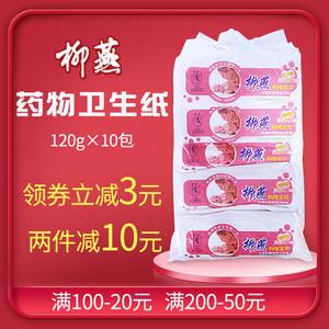 柳燕产妇卫生纸月子纸大号加长产褥期卫生巾产房刀纸妇婴平板纸