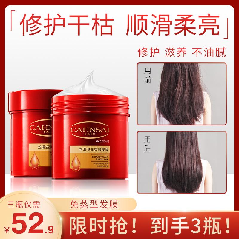 婵茜护发素发膜正品修复干枯改善毛躁受损免蒸水疗营养顺滑焗油膏