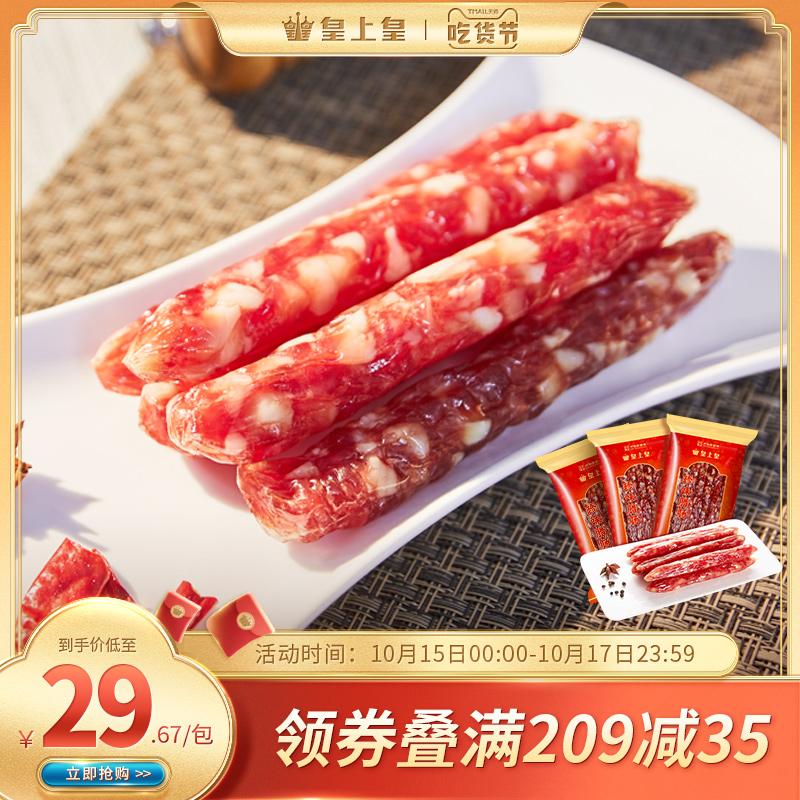 皇上皇广式珍味腊肠220g*3正宗广东广味香肠腊肉干货特产广州腊味