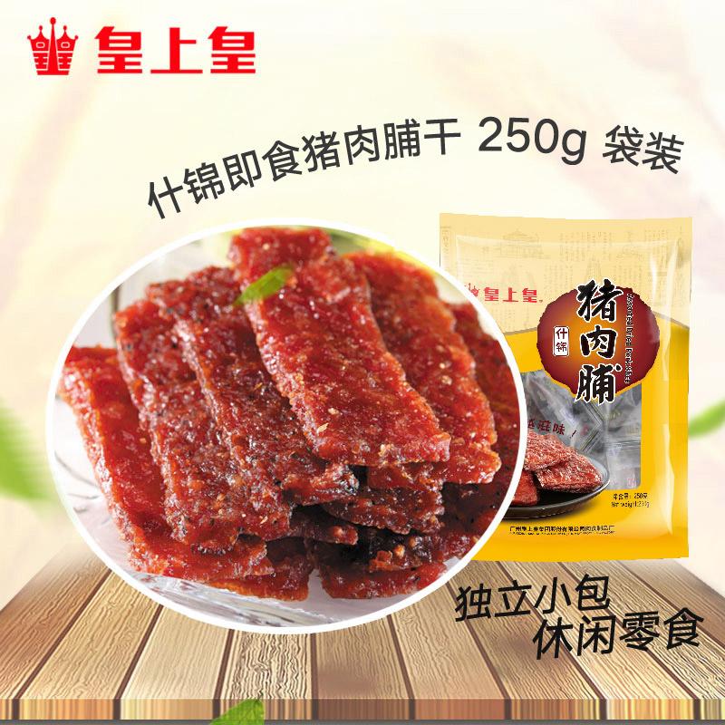 皇上皇猪肉干 250g包装猪肉脯什锦肉脯 广东特产即食零食老字号