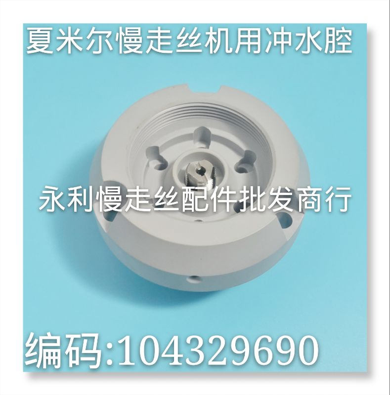Wire cutting accessories Archie chamir slow wire eye mold nozzle seat flush chamber 104329690 stock
