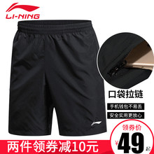 Li Ning Sports Shorts men's Capris zipper pocket summer quick drying running fitness pants loose casual beach pants