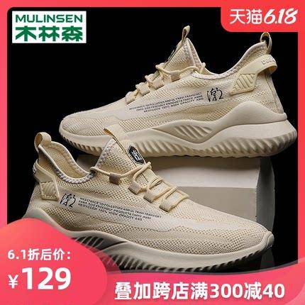 木林森夏季透气飞织男鞋网鞋韩版百搭休闲运动跑步鞋新款潮流鞋子