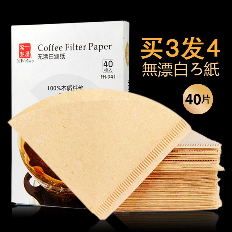 原木無漂白美式咖啡機過濾紙V60手沖濾杯扇形滴漏式手沖咖啡濾紙