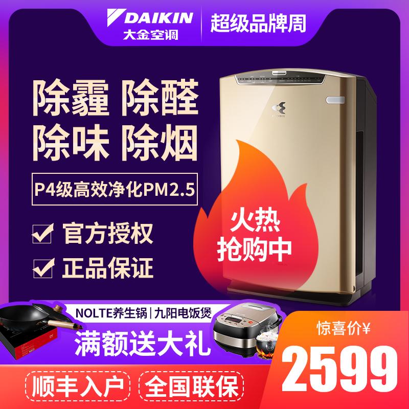 [大金空调官方自营店空气净化,氧吧]大金空气净化器家用 MC71NV2C月销量0件仅售2699元