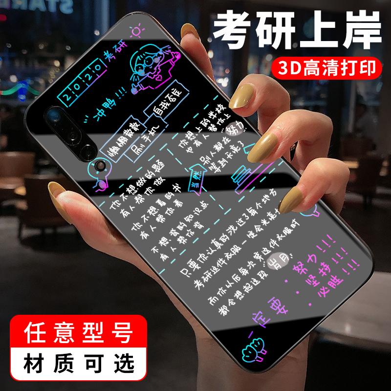 19.80元包邮定制iphone11考研冲鸭小米手机壳