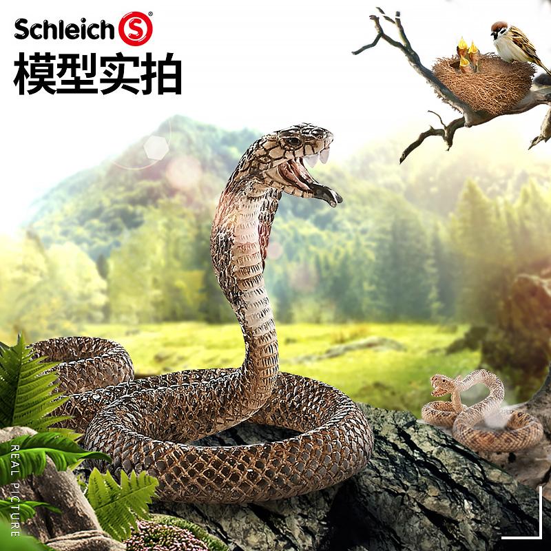 德国思乐schleich玩具蛇小蛇玩具塑胶响尾蛇眼镜蛇大蟒蛇摆件玩具