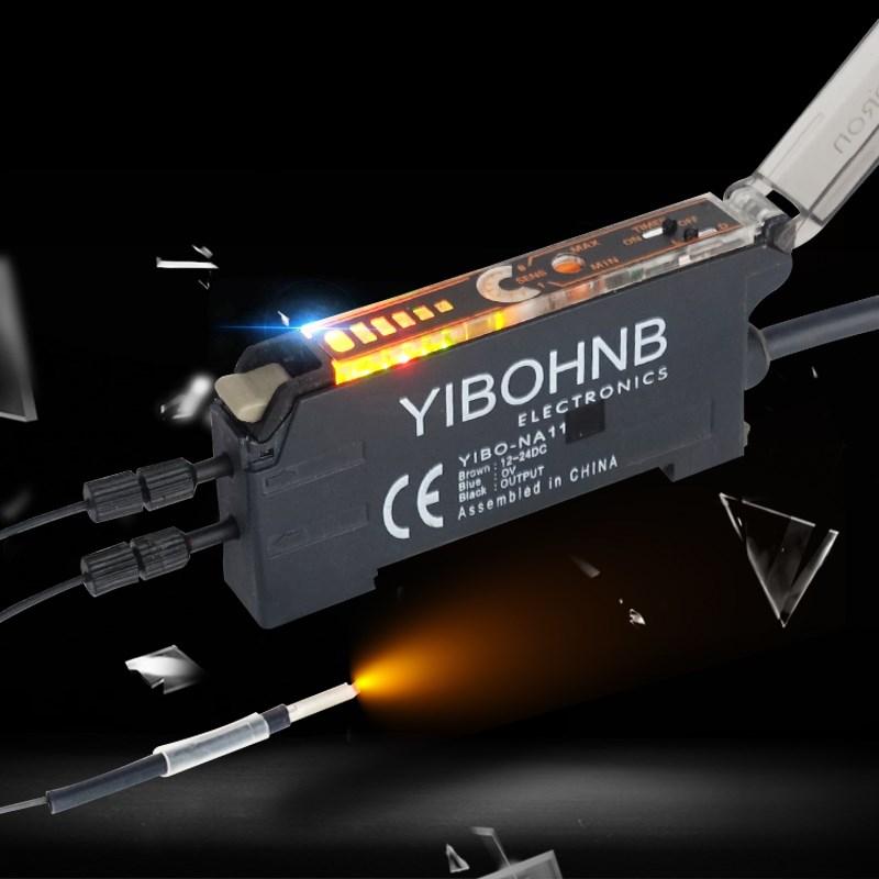 YIBO-NA11对射反射光电光纤放大器光纤传感应器红外E3X-NA11开关