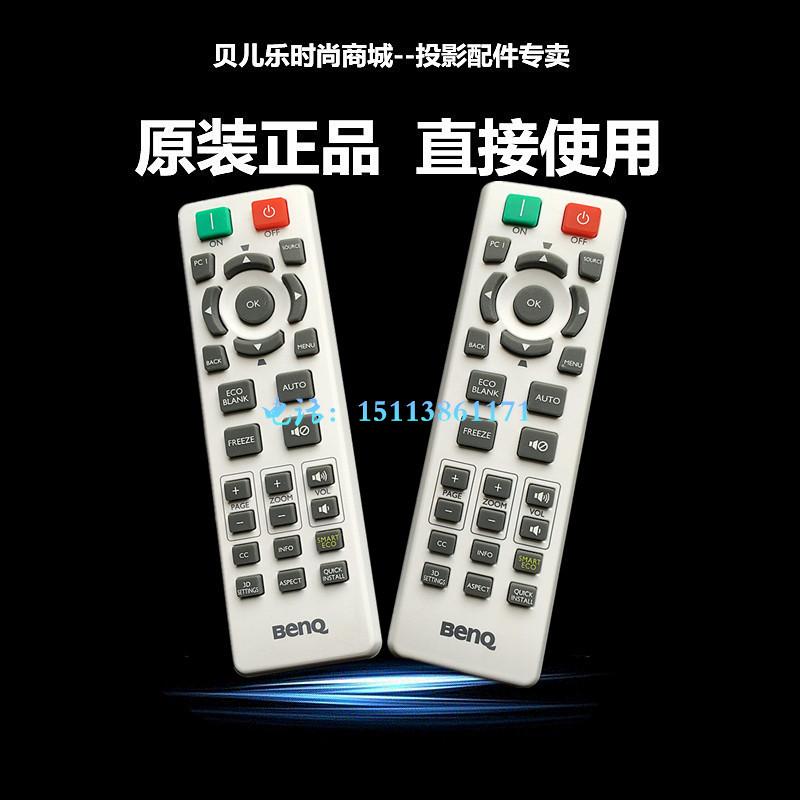 原装全新BENQ明基投影机遥控MH606W MS521H MS531 MS535投影遥控