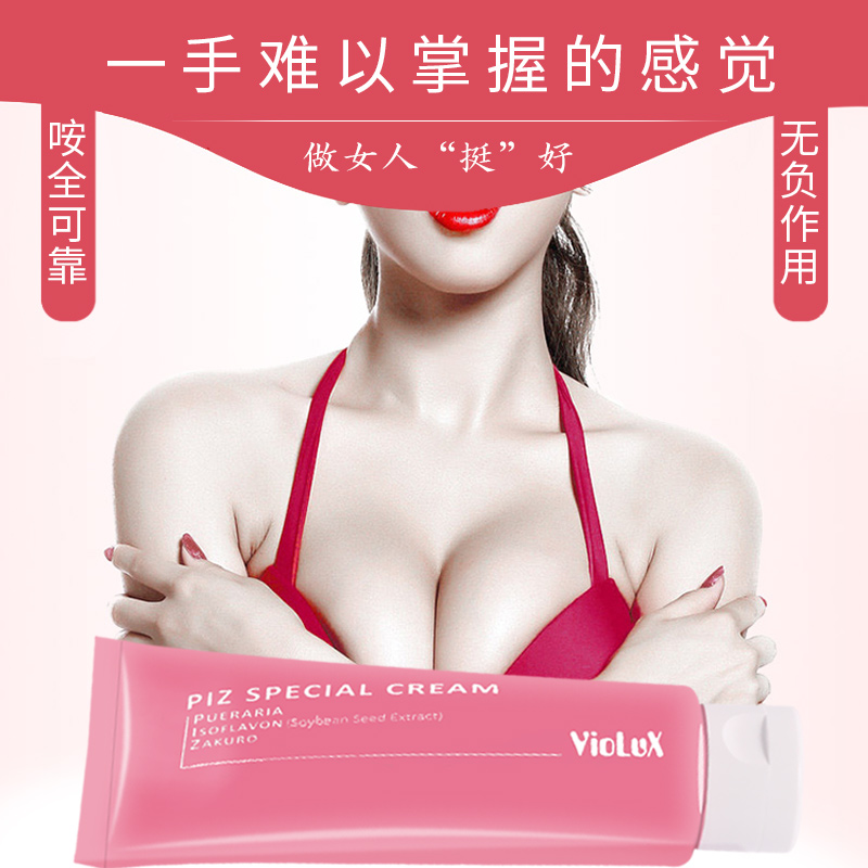 Япония покупка товаров обильный грудь молоко мороз грудь увеличивает натуральные подлинный послеродовой быстро увеличивает масло продукт