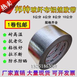 邦特加厚玻纤布铝箔胶带耐高温锡箔纸热水器油烟机排烟管密封隔热