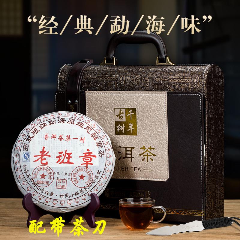 茶叶包装礼盒云南勐海普洱熟茶老班章茶饼礼盒装礼品茶送礼佳品