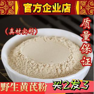 黄芪粉500g云南野生粉同仁堂超细粉