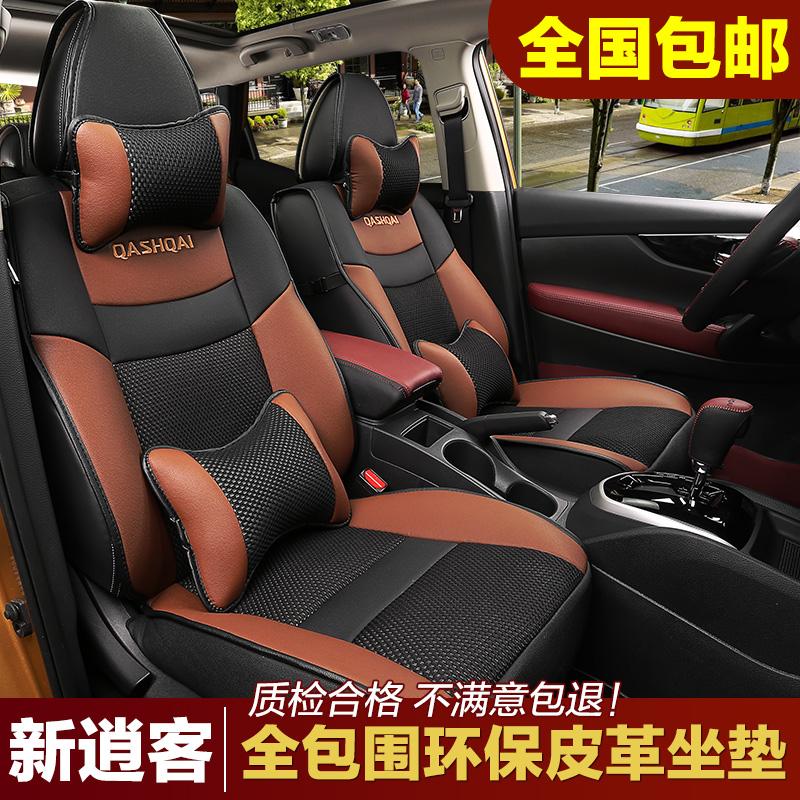 新逍客坐墊 於日產全包圍汽車坐墊四季座墊 16款逍客改裝內飾