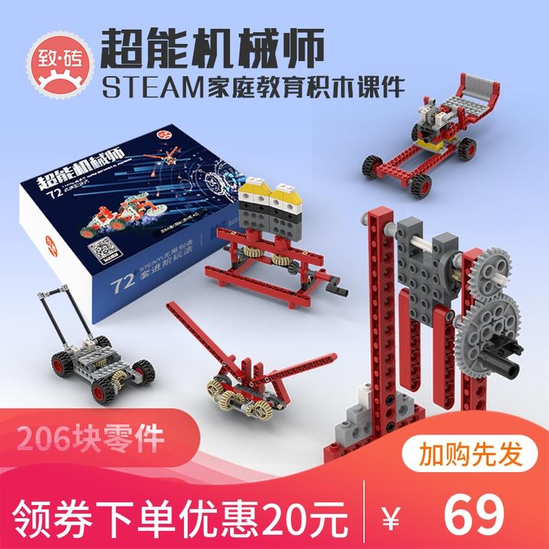 Игрушечные блоки для строительства Артикул 572804616263