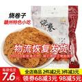 烧卷子江西特产赣州于都香辣酸菜锅巴龙片酥赣南客家油炸零食小吃