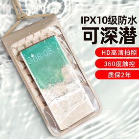 手机潜水手机套温泉可触屏防水袋