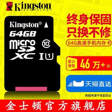 金士顿64g手机内存卡 class10 存储 sd卡高速 tf卡 64g行车记录仪