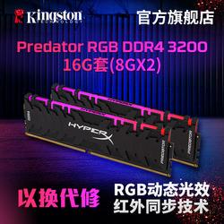 金士顿骇客神条DDR4 3200 16G(8g*2)台式机电脑内存条套装RGB灯条