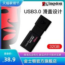 金士顿U盘32gu盘USB3.0移动U盘32g高速正品优盘学生正版∪盘