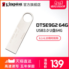 USB накопитель KingSton DTSE9 G2 64gu