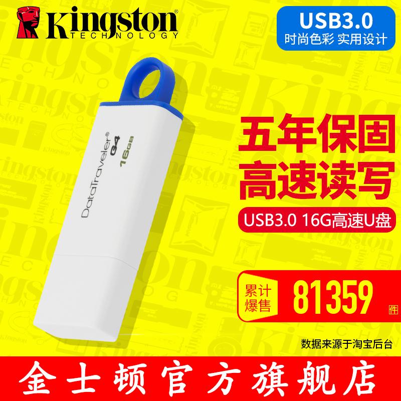 金士顿U盘16gu盘 高速USB3.0 DTIG4 16G U盘16g优盘高速U盘
