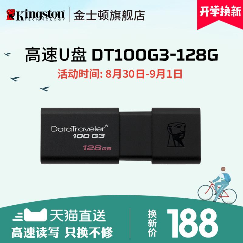 金士顿U盘128gu盘 高速USB3.0 DT100 G3 128G U盘128g包邮