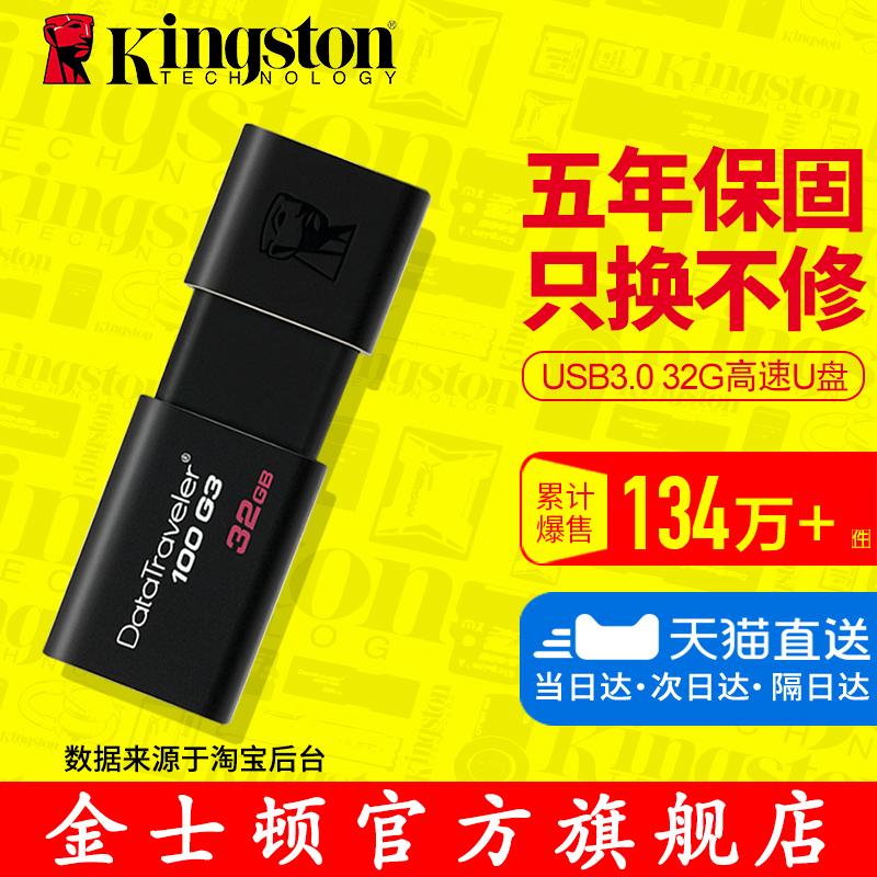 金士顿U盘32gu盘 高速USB3.0 DT100G3 32G U盘32g优盘高速U盘