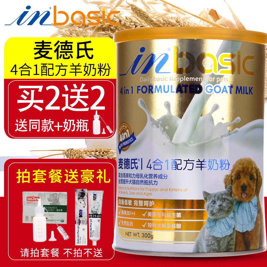 麦德氏羊奶粉宠物幼犬成狗狗新生金毛猫咪专用泰迪通用补钙保健品