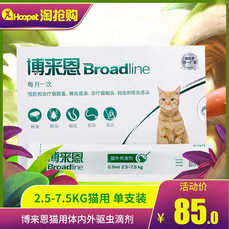 法国博来恩猫驱虫体内外猫咪滴剂除跳蚤虱子感染蜱虫猫用宠物药品