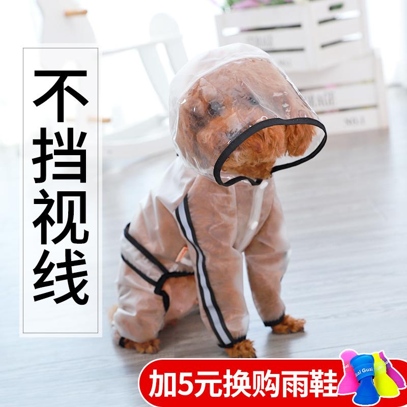 Small dog raincoat four foot waterproof all inclusive teddy bear pet medium dog small dog raincoat