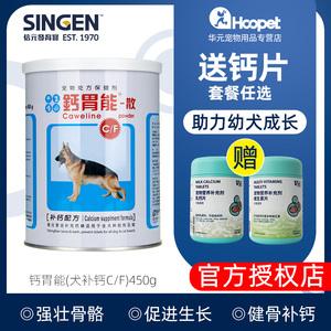 佑达发育宝狗狗钙胃能补钙宠物柯基德牧拉布拉多法斗幼犬钙片钙粉