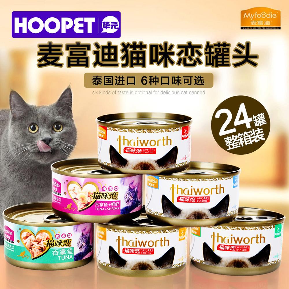 麦富迪猫咪恋罐头80g整箱24罐 6种口味可选 进口猫零食猫湿粮c