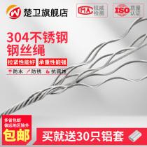 304不銹鋼鋼絲繩粗細晾衣架晾衣繩不銹鋼包塑包膠軟鋼絲繩全尺寸