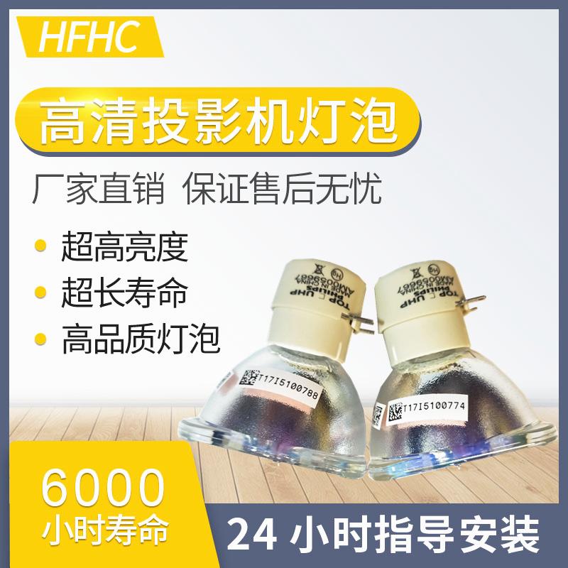 适用原装明基MS531/MX532/MS3333投影机灯泡投影仪灯泡免邮