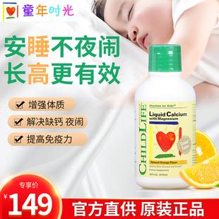 美国Childlife童年美好时光钙镁锌宝宝婴儿童474ml乳钙液体钙补钙