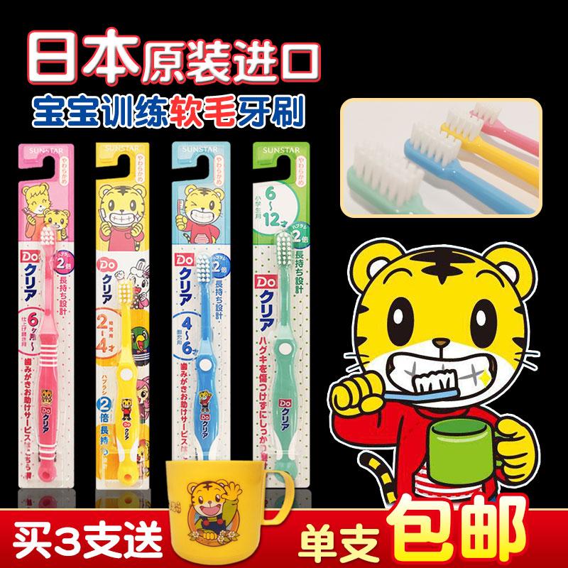 日本巧虎婴儿童软毛6个月岁半牙刷