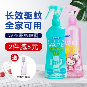日本vape未来驱蚊水喷雾花露水宝宝驱蚊液婴儿童防蚊子咬孕妇蚊虫