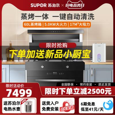 苏泊尔MY11集成灶家用一体灶蒸烤箱一体式抽油烟机燃气灶自动清洗